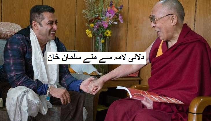 دلائی لامہ سے شوٹنگ کے دوران ملے سلمان خان