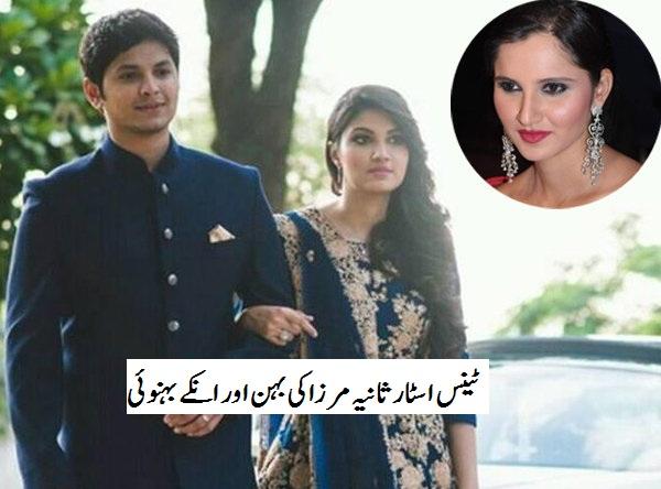 ثانیہ کی بہن کی شادی آج، یہ ہیں ان کے بہنوئی: دیکھیں فوٹوز