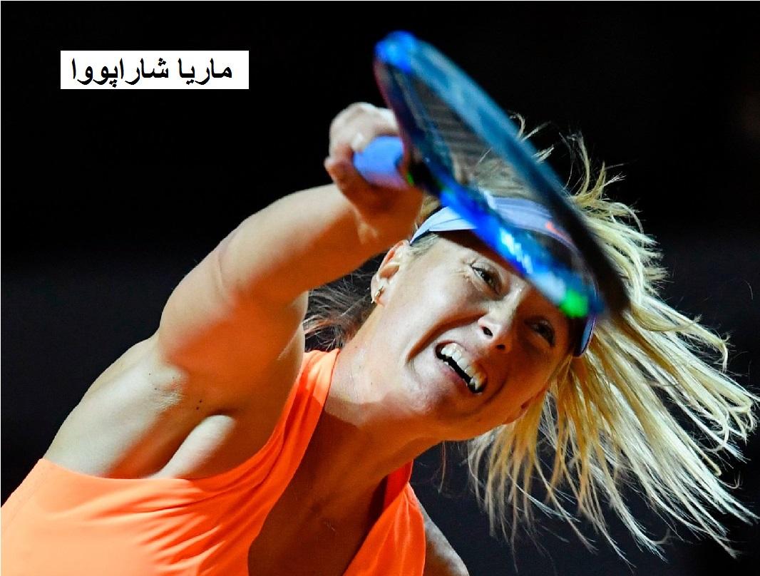 ٹینس کھلاڑی ماریا شاراپووا کی شاندار واپسی