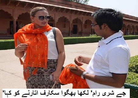 تاج محل گھومنے گئیں غیر ملکی ماڈلز سے 'جے شری رام' لکھا بھگوا سکارف اتارنے کو کہا